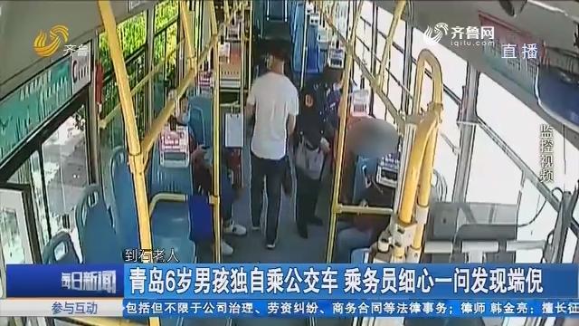 青岛6岁男孩独自乘公交车 乘务员细心一问发现端倪
