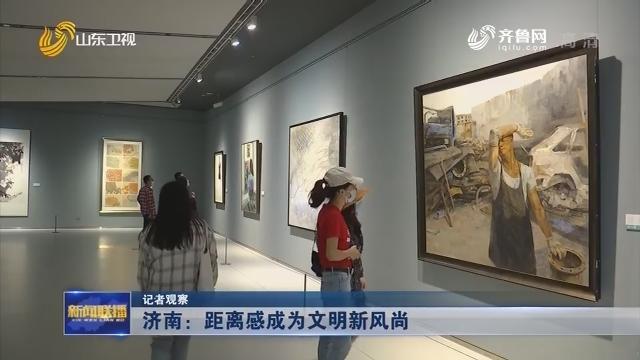 【记者观察】济南:距离感成为文明新风尚