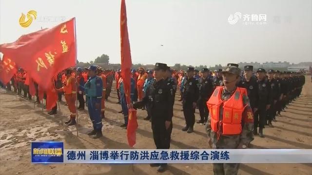 德州 淄博举行防洪应急救援综合演练