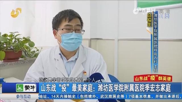 """山东战""""疫""""最美家庭:潍坊医学院附属医院季宏志家庭"""