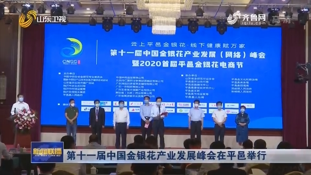 第十一届中国金银花产业发展峰会在平邑举行