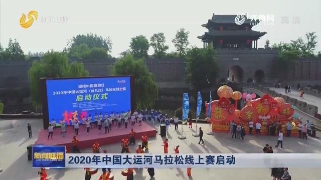 2020年中国大运河马拉松线上赛启动