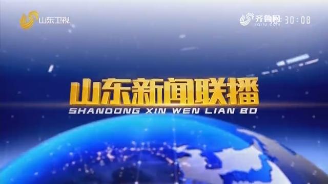 2020年05月17日山东新闻联播完整版