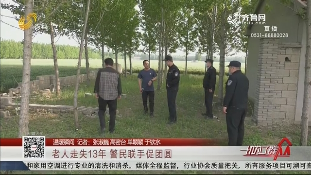 【温暖瞬间】老人走失13年 警民联手促团圆