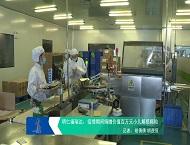 明仁福瑞达:疫情期间捐赠价值百万元小儿解感颗粒