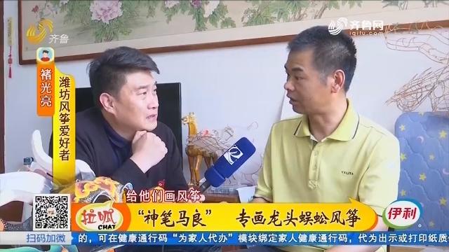 """潍坊:""""神笔马良""""专画龙头蜈蚣风筝"""