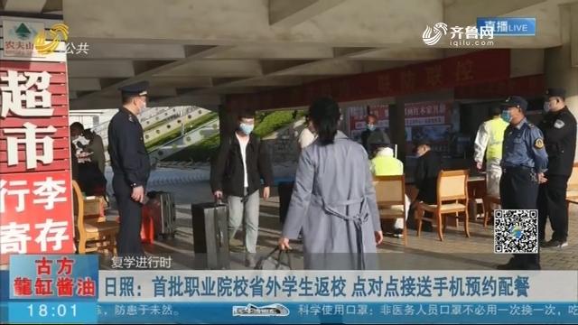 日照:首批职业院校省外学生返校