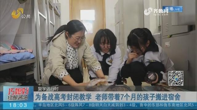 为备战高考封闭教学 老师带着7个月大的孩子搬进宿舍