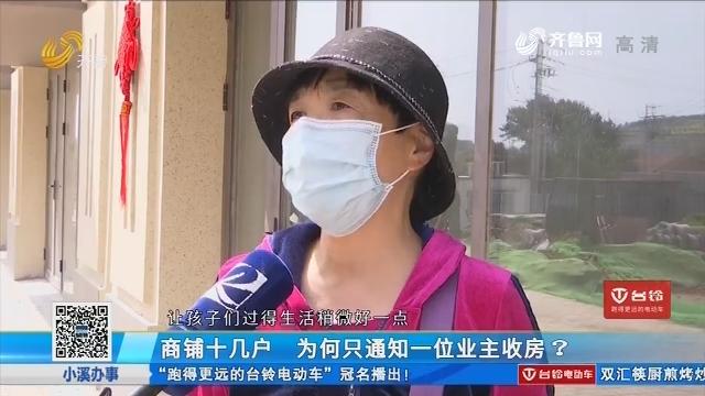 济南:商铺十几户 为何只通知一位业主收房?