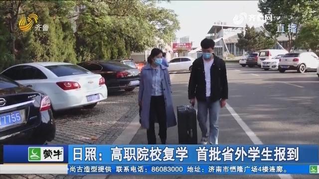 日照:高职院校复学 首批省外学生报到