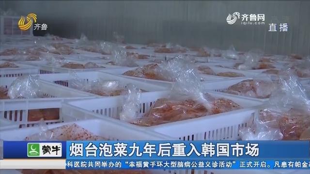 烟台泡菜九年后重入韩国市场