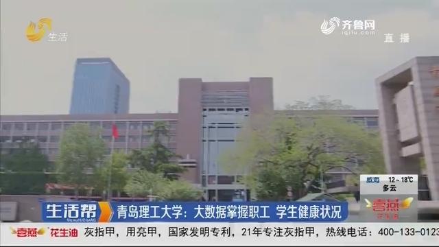 青岛理工大学:大数据掌握职工 学生健康状况
