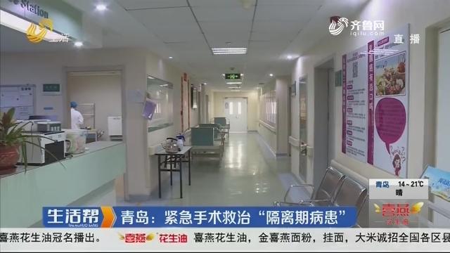 """青岛:紧急手术救治 """"隔离期病患"""""""