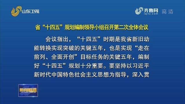 """省""""十四五""""规划编制领导小组召开第二次全体会议"""