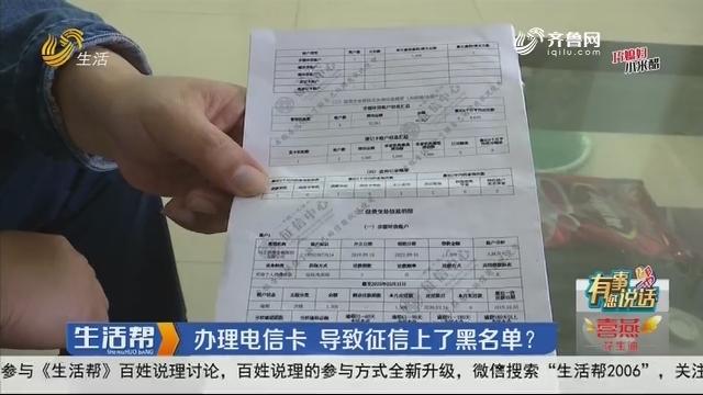 潍坊:办理电信卡 导致征信上了黑名单?