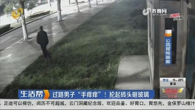 """滨州:过路男子""""手痒痒""""!抡起砖头砸玻璃"""