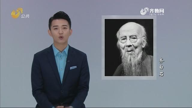 百年巨匠齐白石第三期——《光阴的故事》20200518