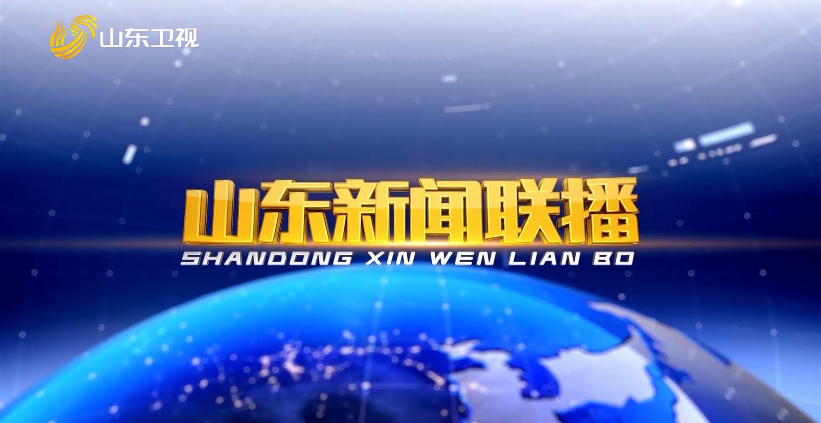 2020年05月18日山东新闻联播完整版