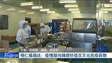 明仁福瑞达:疫情期间捐赠价值百万元抗疫药物