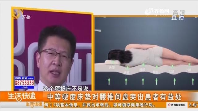 睡硬床对腰椎间盘突出有好处吗?