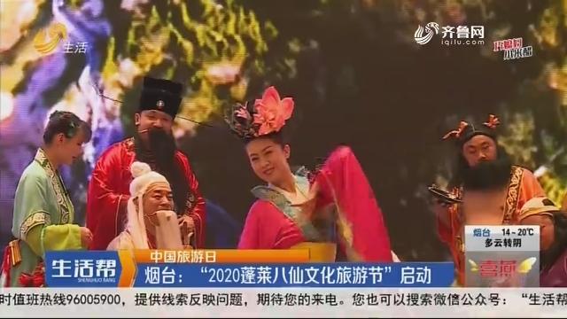 """【中国旅游日】烟台:""""2020蓬莱八仙文化旅游节""""启动"""