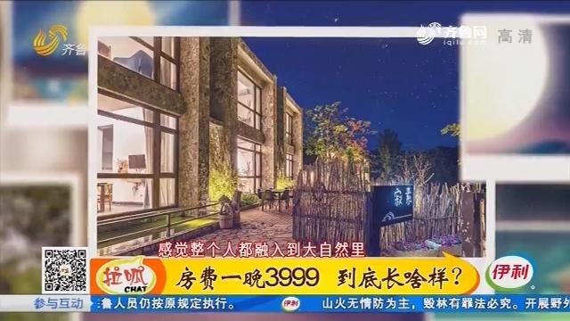 济南:房费一晚3999 到底长啥样?