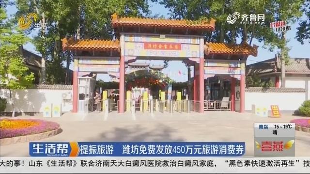 提振旅游 潍坊免费发放450万元旅游消费券
