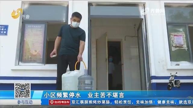聊城:小区频繁停水 业主苦不堪言