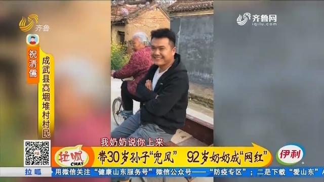 """成武:带30岁孙子""""兜风"""" 92岁奶奶成""""网红"""""""