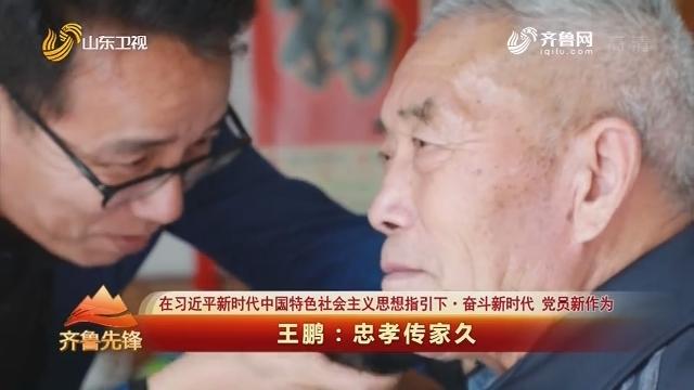 20200519《齐鲁先锋》:王鹏——忠孝传家久