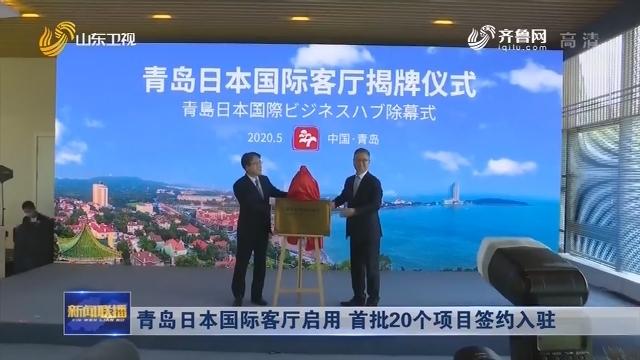 青岛日本国际客厅启用 首批20个项目签约入驻