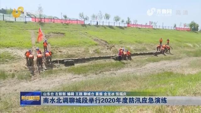 南水北调聊城段举行2020年度防汛应急演练