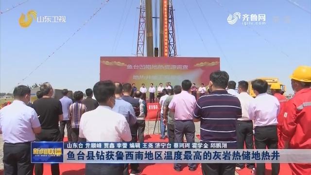 鱼台县钻获鲁西南地区温度最高的灰岩热储地热井