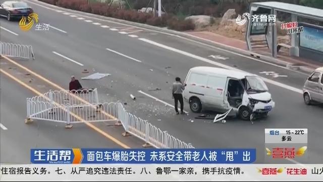 """青岛:面包车爆胎失控 未系安全带老人被""""甩""""出"""