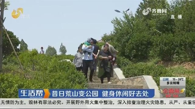 济南:昔日荒山变公园 健身休闲好去处