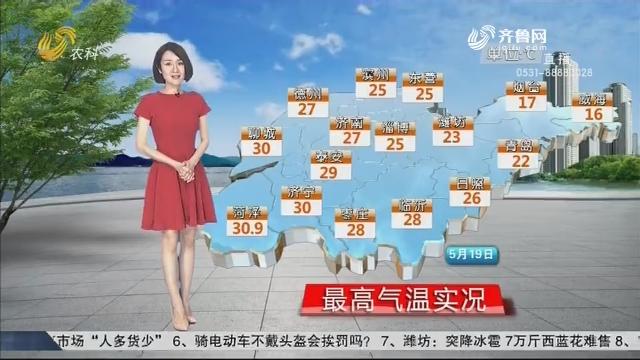 看天气:山东省天气晴朗 气温上升