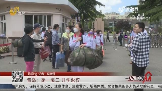 【开学ing】青岛:高一高二 开学返校