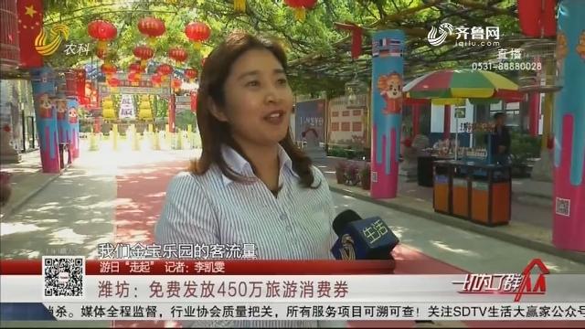 """【旅游日""""走起""""】潍坊:免费发放450万旅游消费券"""