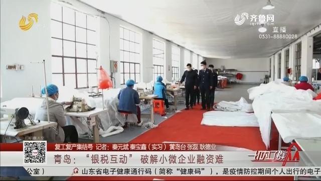 """【复工复产集结号】青岛:""""银税互动""""破解小微企业融资难"""