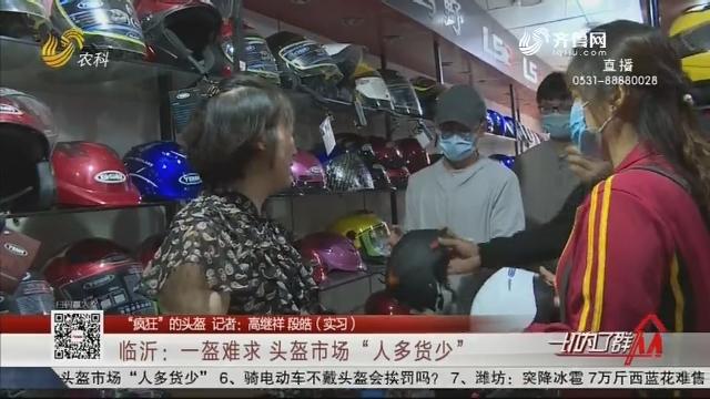 """【""""疯狂""""的头盔】临沂:一盔难求 头盔市场""""人多货少"""""""