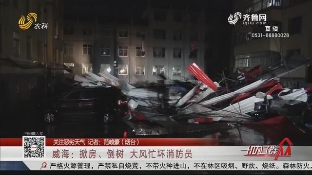 【关注恶劣天气】威海:掀房、倒树 大风忙坏消防员