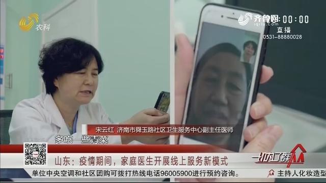 山东:疫情期间,家庭医生开展线上服务新模式
