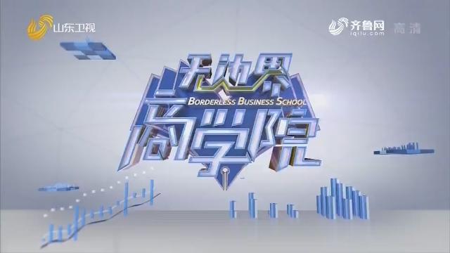 20200519《无边界商学院》:品胜创始人赵国成——第一块充电宝的诞生