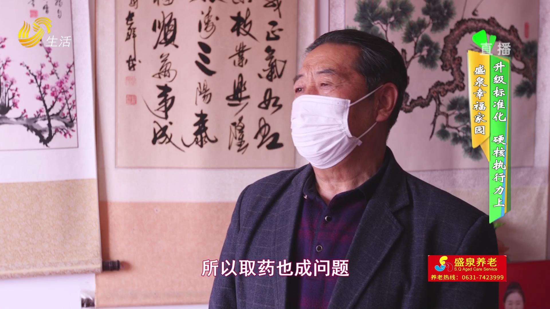"""中国式养老-盛泉幸福家园抗""""疫""""纪实(三)"""