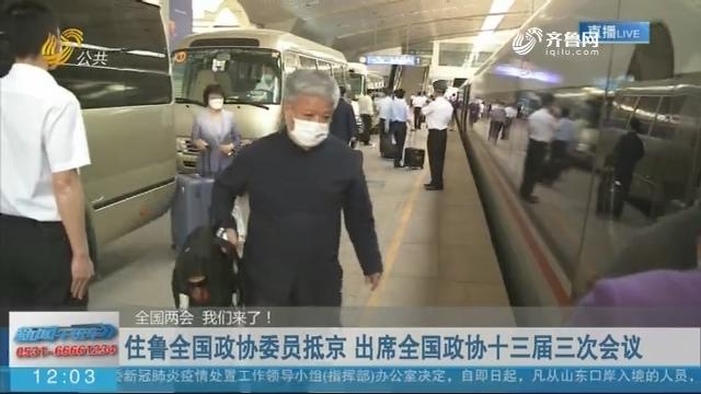 住鲁全国政协委员抵京 出席全国政协十三届三次会议