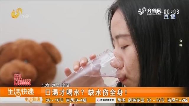 口渴才喝水?缺水伤全身!