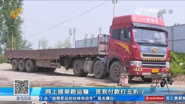 济南:网上接单跑运输 货到付款打五折?