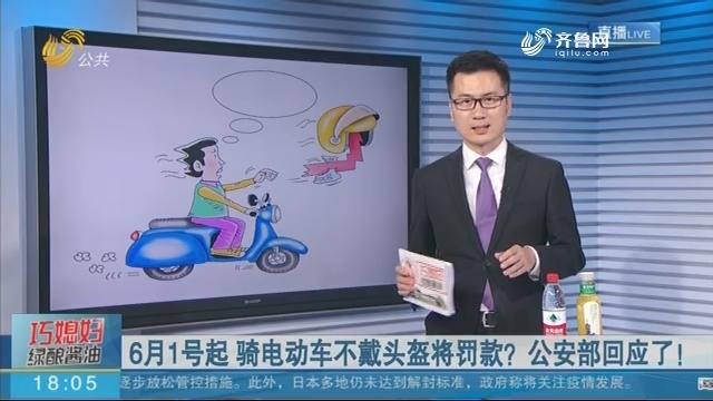 6月1号起 骑电动车不戴头盔将罚款?公安部回应了!