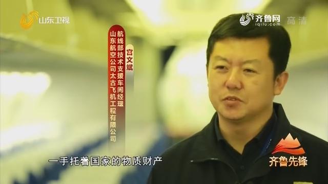 """20200520《齐鲁先锋》:""""飞机医生""""宫文斌"""