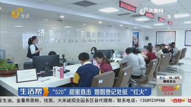 """""""520""""甜蜜直击 婚姻登记处挺""""红火"""""""